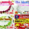 新春初売りは元日から★お得すぎる限定商品!!!の画像
