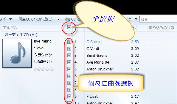PC音源をPCへ取り込む13