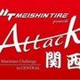 Attack関西