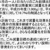 静岡市も、静岡市民もどうかしている?「最終処分場ももう一杯!又巨額税金投入に清掃工場立替が迫る!の画像