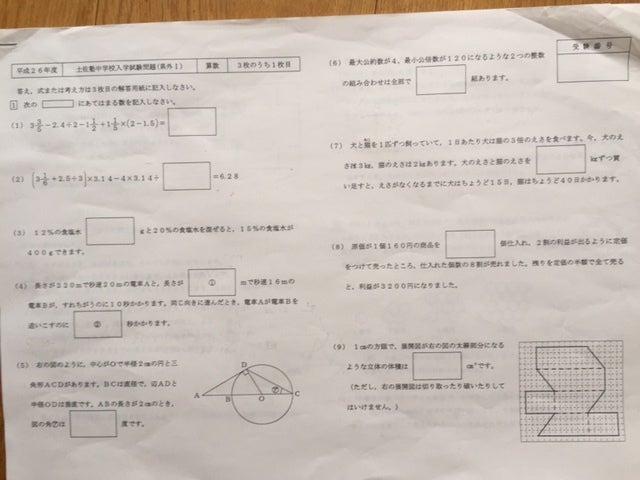 土佐塾中学校受験!偏差値・入試問題過去問傾向・ …