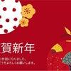新年のご挨拶!/国民の血税を使った人権侵害!創価の犬・鳥取警察署の集団ストーカー・強制尾行!の画像