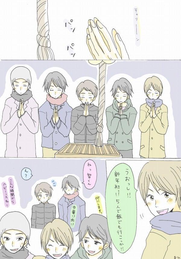 初詣 ぐーぐー嵐 智山メインイラスト漫画blog