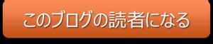 金子由美 読者登録