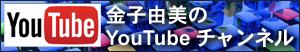 金子由美 YouTube
