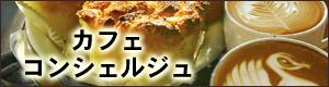 金子由美 カフェコンシェルジュ