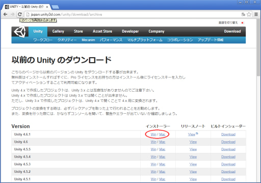 Unity3d] 02:Unity3d をインストールする | Unity3Dゲーム制作入門編(旧