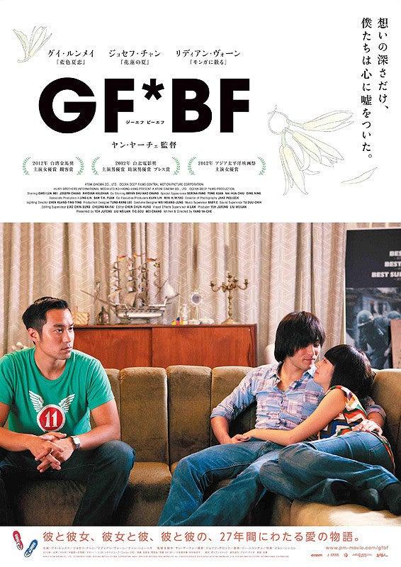 台湾 映画 GF*BF