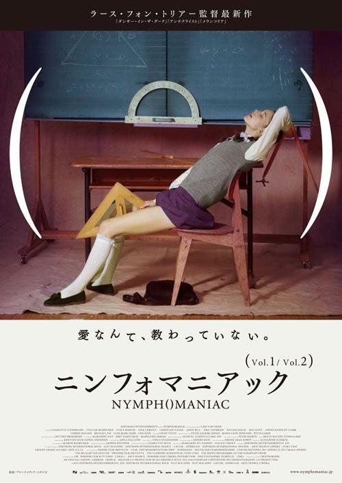 映画 ニンフォマニアック Vol.1/Vol.2