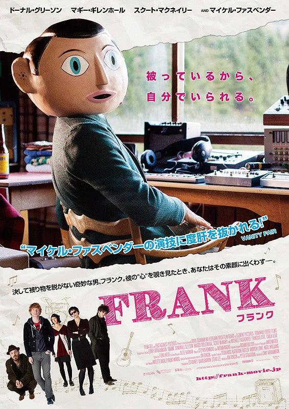 映画 FRANK フランク
