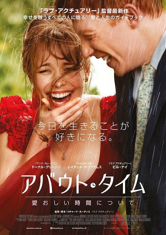 映画 アバウト・タイム 愛おしい時間について