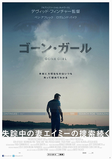映画 ゴーン・ガール