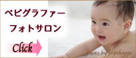 福岡ベビーフォト撮影ベビグラファー