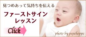 福岡ファーストサイン教室&資格
