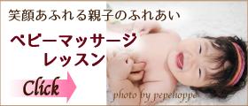 福岡ベビーマッサージ教室・資格