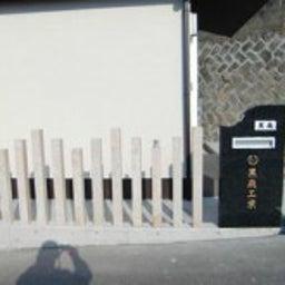 画像 広島県尾道市栗原町に新築移転完成 の記事より 4つ目