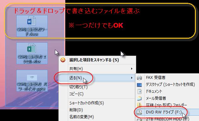 ワード エクセル パワーポイントCDRに焼く_0002