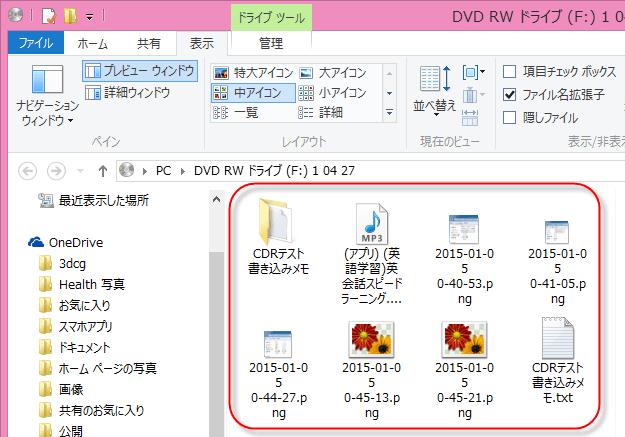 ワード エクセル パワーポイントCDRに焼く_0006