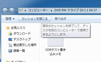 ワード エクセル パワーポイントCDRに焼く_0009
