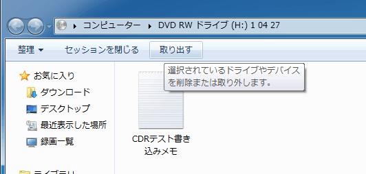 ワード エクセル パワーポイントCDRに焼く_0010