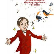 2015☆本年も願晴…