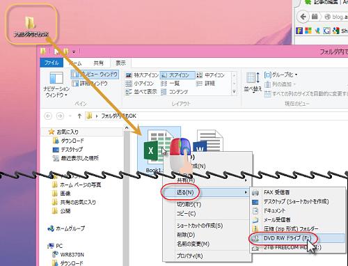 ワード エクセル パワーポイントCDRに焼く_0011