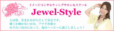 Jewel-Styleジュエルスタイルホームページバナー
