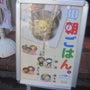 埼玉出張・3日目