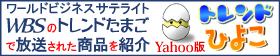 トレンドひよこ Yahoo版