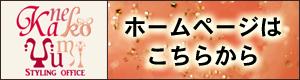 金子由美 ホームページ