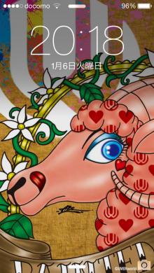 UVERworld 2015 お正月待受 02