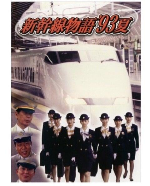 ドラマ「新幹線物語'93夏」〜映画「なごり雪」 | Hiroのつれづれ日記