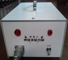 旧神経波磁力線発生器02