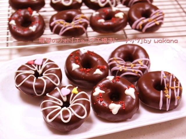焼きチョコプチドーナッツ