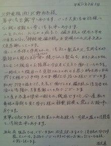 御礼状03