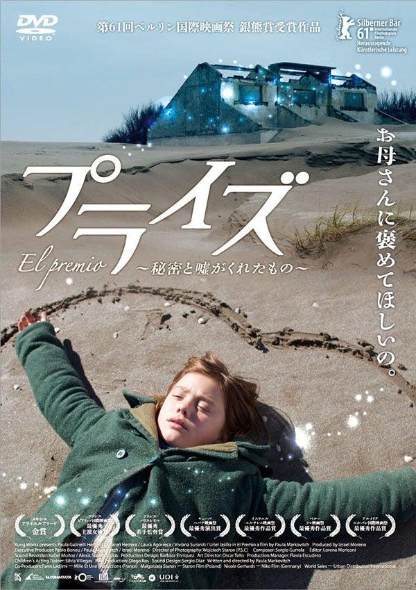 渋谷宙希のブログ映画「プライズ -秘密と嘘がくれたもの-」