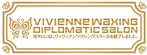 Vivienne Waxing Diploma_ブラジリアンワックス・大阪・スクール・ヴィヴィアン