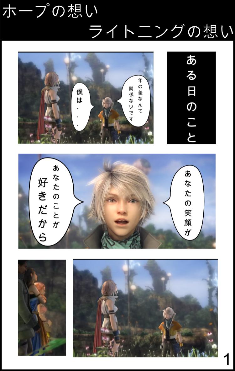 Ff13 ホプライ 妄想 にゅりのブログ