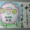 年賀状を描こうコンテスト・・・・・No.530の画像