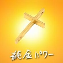 十寿の純金クロス