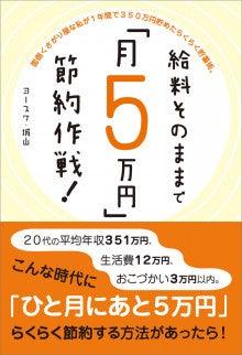 給料そのままで「月5万円」節約作戦!!表紙