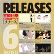 Release~吉岡…