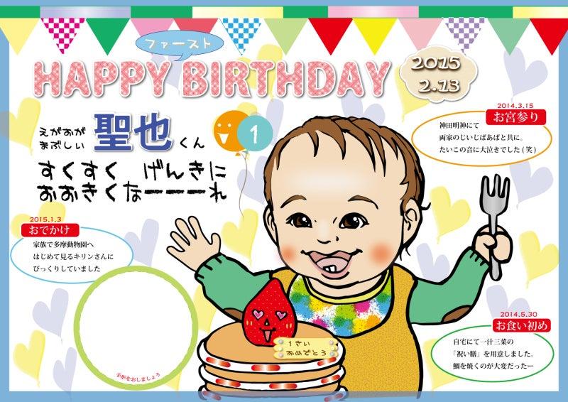 1歳の誕生日プレゼント似顔絵