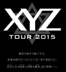 XYZツアー