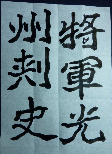 熊山のブログ第8回 前半 楷書「鄭文公下碑」用筆 「将」の 臨書分解写真 「将軍光州刺史」から