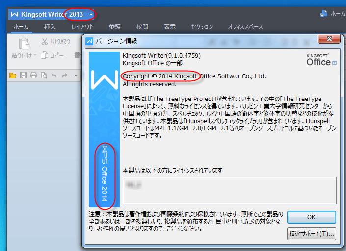 KINGSOFT_Office_22
