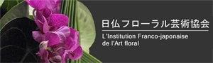 日仏フローラル芸術協会