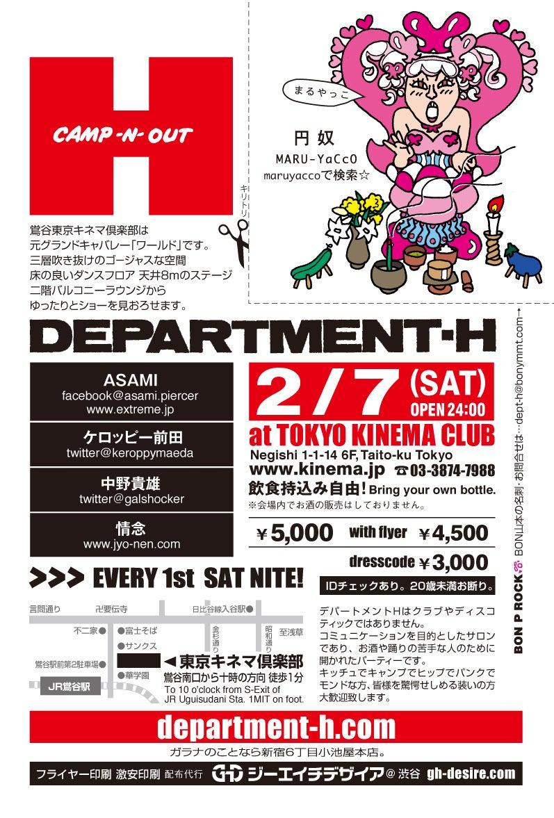 2/7(土) DEPARTMENT-H 2099の記事より