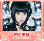 田中美麗オフィシャルブログ「Candy★mirei」