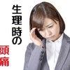【生理中 頭痛】     兵庫県 加古川市 はり灸ガルボの画像